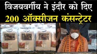Covid-19 Update: BJP महासचिव Kailash Vijayvargiya ने इंदौर के लिए दिए 200 ऑक्सीजन कंसन्ट्रेटर