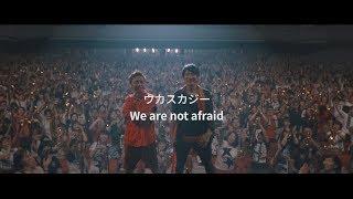 ウカスカジー「We are not afraid」Music Video