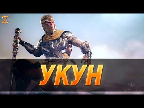 видео: paragon - УКУН В КРИТ - ХОРОШ, а ЕСЛИ В ТАНКА?!