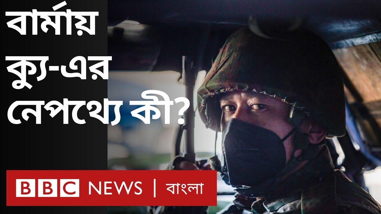 Download মিয়ানমার সেনা অভ্যুত্থান: নির্বাচনে হেরে 'লজ্জায় পড়েছিল' সেনাবাহিনী সমর্থিত দল