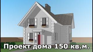 Как сделать проект дома 150 кв.м.?
