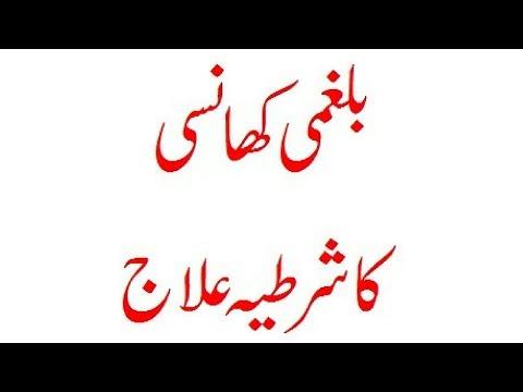 Balghami khasi ka ilaj | balgham ka ilaj | khansi ka ilaj