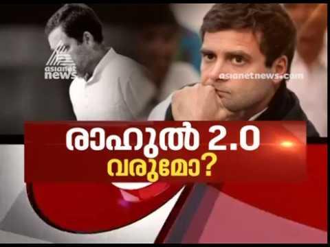 Will Rahul Gandhi make a comeback | News hour 14 June 2019