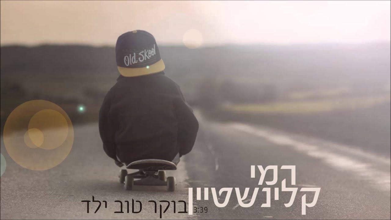 רמי קלינשטיין - בוקר טוב ילד