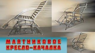 видео Кованые кресла — кресло-качалка своими руками из металла