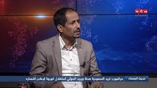 عام سادس للتحالف العربي في اليمن...  بين رؤيتين !  | حديث المساء