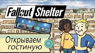 Fallout Shelter - Открываем гостиную. Ключевые моменты (40)