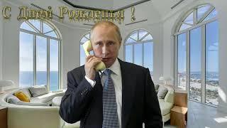 Поздравление с днём рождения для Тихона от Путина