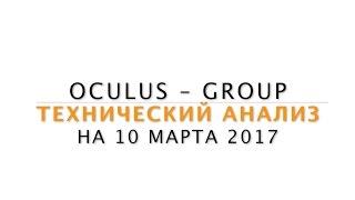 Технический анализ рынка Форекс на 10.03.2017 от Лушникова Максима | OCULUS - Group