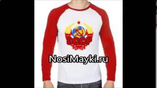 детские футболки оптом в екатеринбурге(http://nosimayki.ru/catalog/child - интернет магазин футболок, приглашает Вас за покупками. У нас Вы можете заказать детску..., 2017-01-08T10:32:42.000Z)