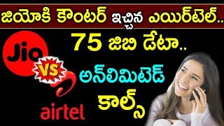 Airtel Latest Offer 2018 | Airtel Unlimited Calls Offers 2018 | Airtel Latest News | Omfut Tech