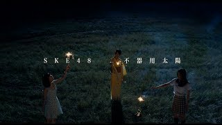 2014年7月30日発売 SKE48 15th.Single「不器用太陽」Music Video。 Team...