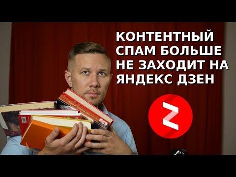Контентный спам больше не заходит на ЯндексДзен. Какие каналы теперь нравятся Дзену