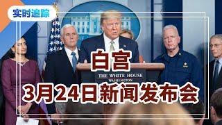 实时追踪:白宫3月24日新闻发布会 2020.03.24