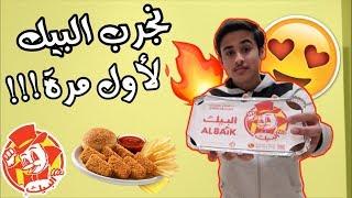 سعودي يجرب البيك لأول مرة في حياته 🔥😍 !! + #حلقة_اسألني 😱