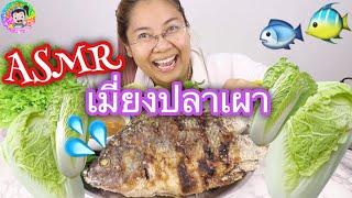 ASMR Eating Ep. 69 เมี่ยงปลาเผา Burning fish  l By ปาปาภา