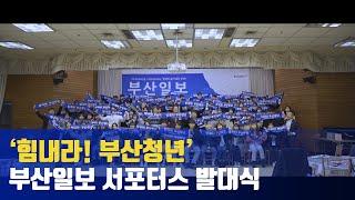 2020 부산일보 SNS서포터스 발대식