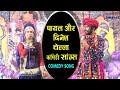 Payal & Dinesh Chella | Gaana Ave | Latest Marwadi Comedy Live | Rakesh Joshi | Rajasthani Sangeeth