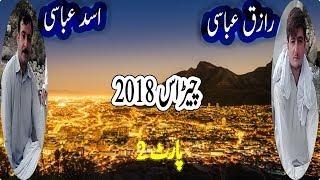 Download Video Pothwari Sher - 2018 - Asad Abbasi Vs Razik Abbasi - Cheeras - Part 2 MP3 3GP MP4