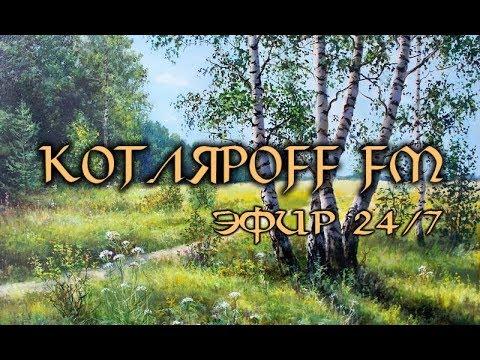 КОТЛЯРОFF FM (17.02. 2020) Азимут Тиды.