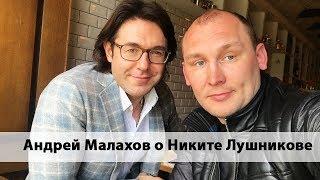 Андрей Малахов о Никите Лушникове и Дане Борисовой