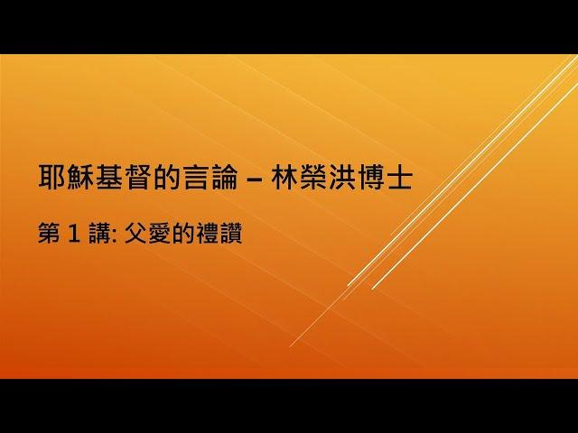Dr  Lam Jesus Christ 言論 Lesson 1
