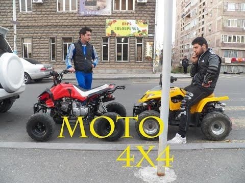 Gor-Vlog: Moto 4x4 Ереван