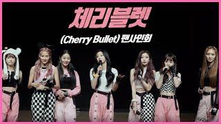 [2020.02.15] 체리블렛(Cherry Bulle…