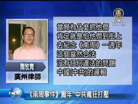 【中國新聞】禁聞《南周事件》周年 中共瘋狂打壓