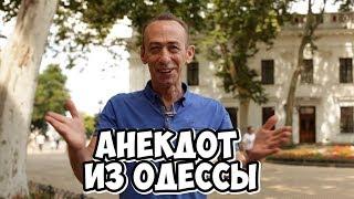 Лучшие анекдоты 2019! Анекдот из одесского дворика про соседей!