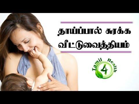 Natural Ways To Increase Breast Milk  in tamil