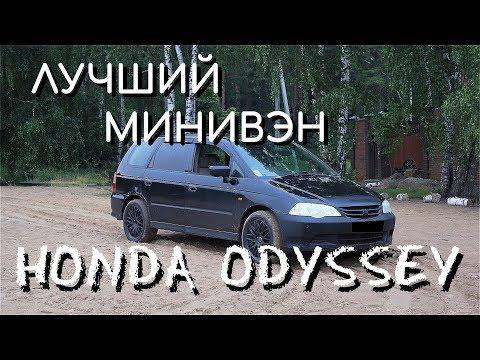 Honda Odyssey. Минивэн для каждого