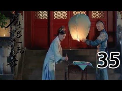 花落宫廷错流年 35丨Love In The Imperial Palace 35(主演:赵滨,李莎旻子,廖彦龙,郑晓东)【精彩预告片】