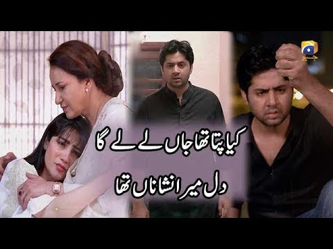 Dil-e-Gumshuda | Last Episode Drama Review |из YouTube · Длительность: 1 мин44 с
