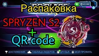 Розпакування:Вовчка SPRYZEN S2 + QR code