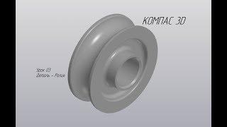 КОМПАС 3D урок 3 создание детали (деталь ролик)