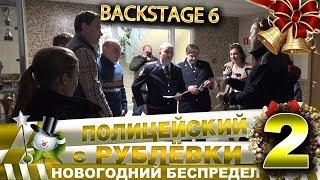Новогодний беспредел 2. Backstage 6.