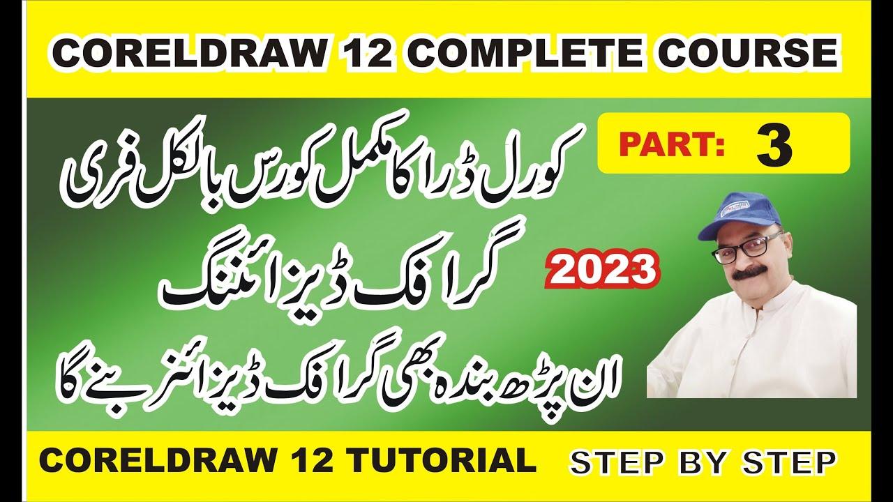Coreldraw version 12 - Coreldraw 12 Full Training Course Tutorial 3 Urdu Hindi 2017