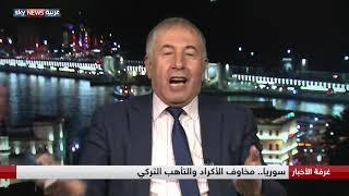 سوريا.. مخاوف الأكراد والتأهب التركي