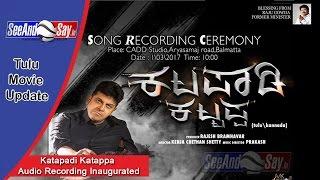 'Katapadi Katappa' || Tulu Movie || Audio Recording Inauguration done by Shivarajkumar
