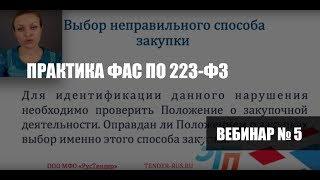 видео Подача жалобы по 223-ФЗ в ФАС