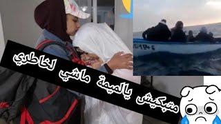 فيلم قصير الطريق الى الهجرة ركبت لبحر وخليت لميمة تبكي الغربة هيا الحل