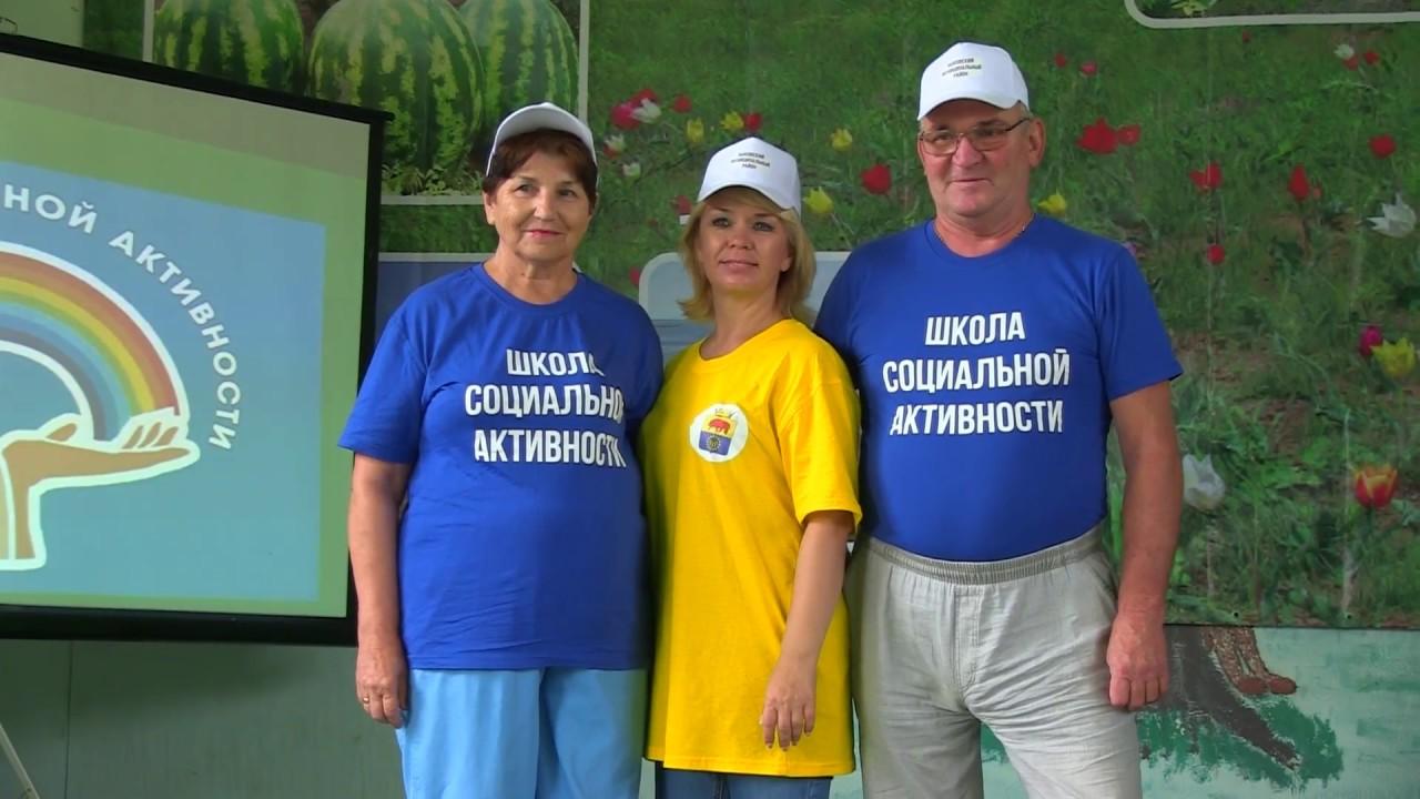 Первая смена «Школы социальной активности» в Быковском районе
