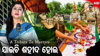 A Tribute To Martyrs | Jaaichi Shahid Hoi By Namita Agrawal | Sidharth Music