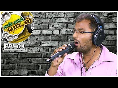 Song by Sudharshan | Naan Paadum Paadal |# 4 - Platform for new talents |  Kalaignar TV