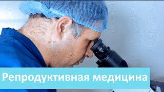 Репродуктивная медицина. Клиника репродуктивной медицины в Москве(, 2015-03-02T07:13:21.000Z)