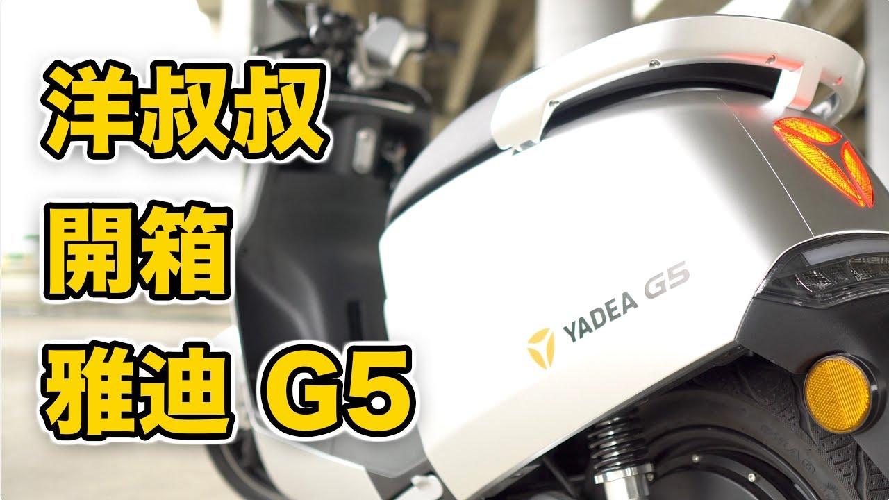 雅迪 G5 智慧電動機車 試乘 開箱 - YouTube