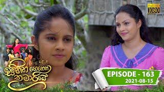 Sihina Genena Kumariye | Episode 163 | 2021-08-15 Thumbnail