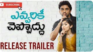 Evvarikee Cheppoddu Release Trailer || Rakesh Varre, Gargeyi Yellapragada || Basava Shanker