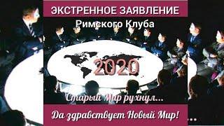 ЭКСТРЕННОЕ ЗАЯВЛЕНИЕ главы Римского Клуба:Старый Мир рухнул.Да здравствует Новый Мир!